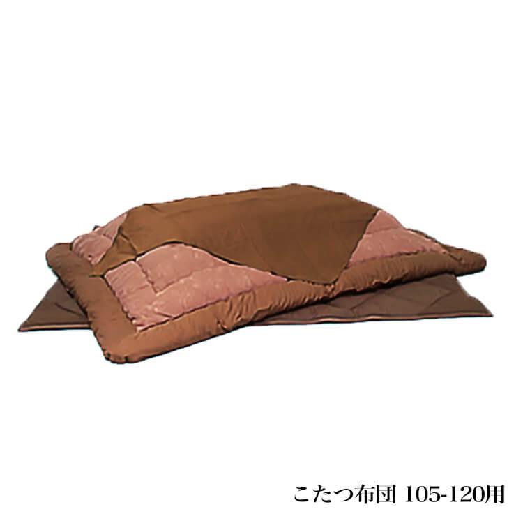【送料無料】国産こたつ用布団 掛敷セット※135-150幅用の布団です※こたつ台は含まれません 木曜ポイント5倍