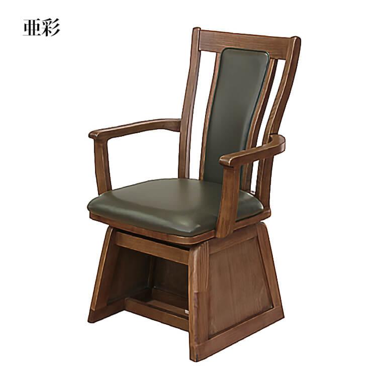 店内商品ポイント10倍 高座卓 ハイタイプこたつ 用肘付き椅子 回転チェア 亜彩 ダイニングテーブル 【送料無料】