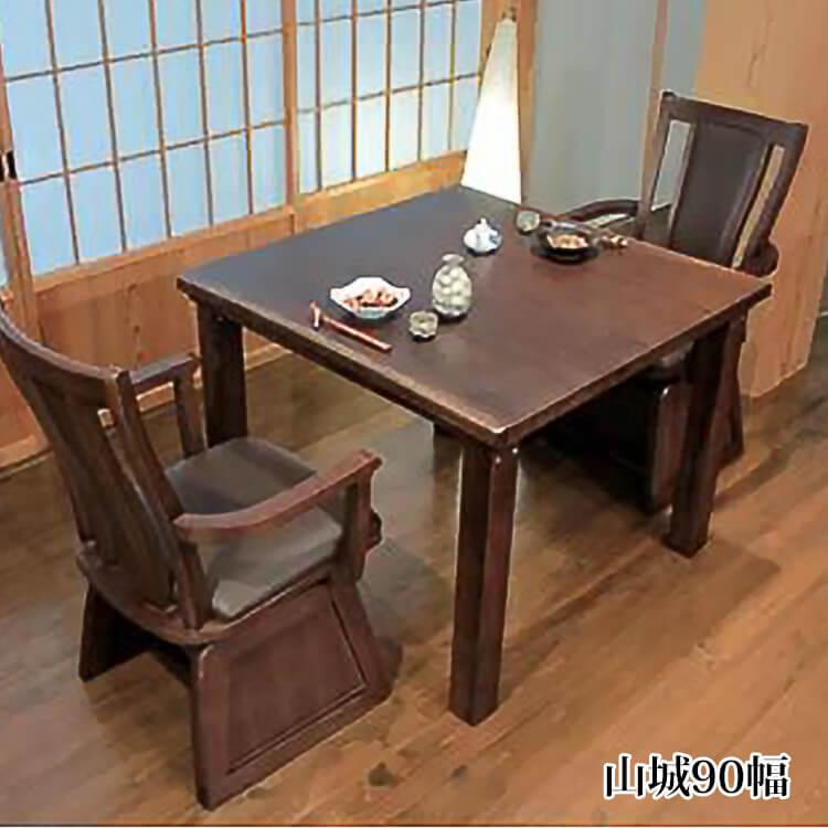 【送料無料】 90角 高座卓(ハイタイプ)こたつ台単品※椅子 布団は別売りです。(正方形 ダイニング リビング テーブル) 日曜ポイント8倍
