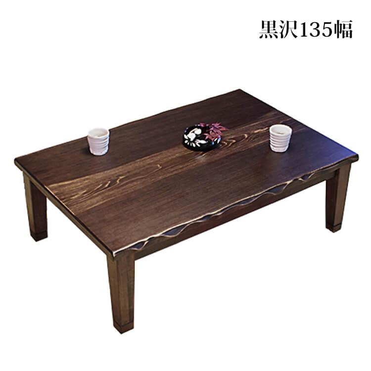 10日ポイント8倍 【送料無料】国産 135幅 こたつテーブル 継脚付※写真は120幅です。 石英管 遠赤外線 高級 家具調 こたつ台 こたつ 135cm 炬燵 コタツ 木目ダークブラウン