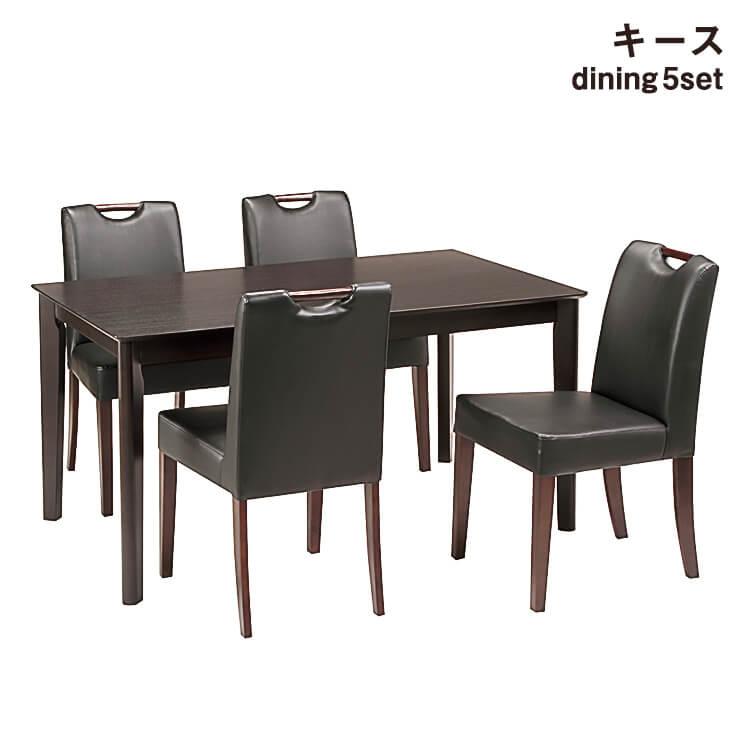 【送料無料】ダイニング5点セット(135幅)/キース(食卓 テーブル チェア PVC ウエンジ ナチュラル) ポイント5倍
