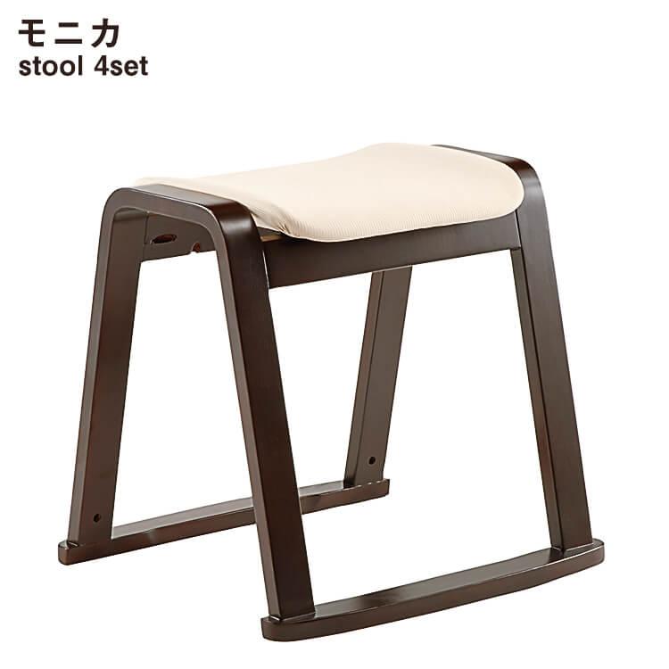 店内商品ポイント10倍 スタッキングスツール 4脚セット モニカ リビング 布 椅子 木製 【送料無料】