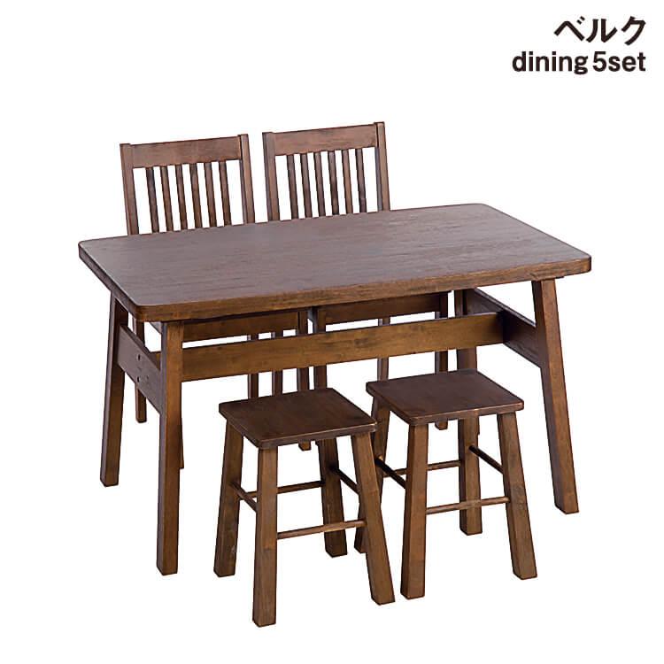 【送料無料】ダイニング5点セット(120幅)/ベルク(食卓 テーブル チェア スツール ホワイト ダークブラウン) ポイント5倍
