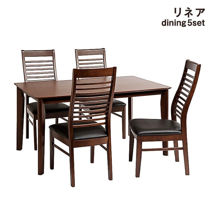 【送料無料】ダイニング5点セット(135幅)/リネア(食卓 テーブル チェア ウォールナット) ポイント5倍