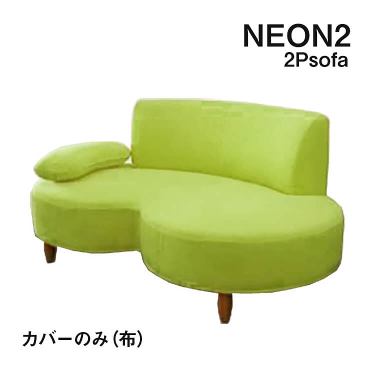Furniture Interior Euro House Only The Cover For Exclusive Use Of Point 8 Times Pure Domestic Production Neon2 Love Sofa Cloth Ring Is Made
