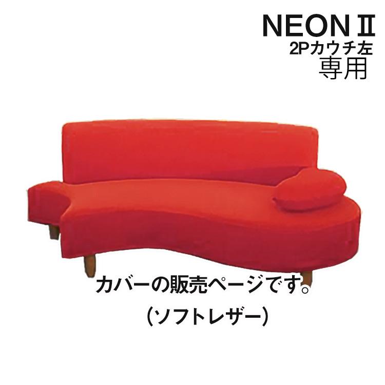 【送料無料】純国産 NEON2カウチソファL左肘 ソフトレザーカバーリング専用カバー カバーのみ(2人掛け用 2Pソファカバー カラフル ネオン2 日本製) ポイント5倍