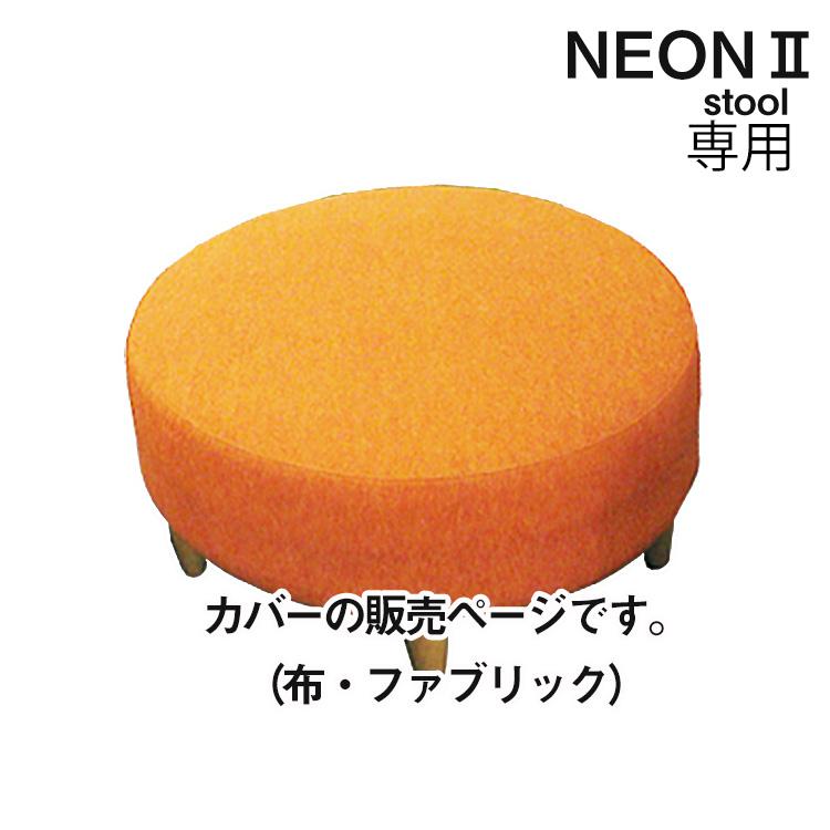 【送料無料】純国産 NEON2スツール円形布カバーリング専用カバー (1人掛け用 1Pオットマンソファカバー 背もたれなし ファブリック 洗濯 ドライクリーニング ネオン2 日本製) ポイント5倍