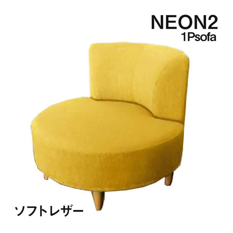 【送料無料】純国産 NEON2パーソナルソファ/1P 2WAY!ソフトレザーカバーリング 1人掛け フロアソファ ローソファ カラフル ネオン2 日本製