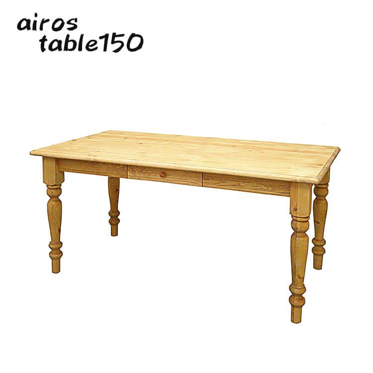 【送料無料】ダイニングテーブル150幅/引出付/country(食卓 木製 無垢 パイン材 木目 ナチュラル カントリー エコ) ポイント5倍