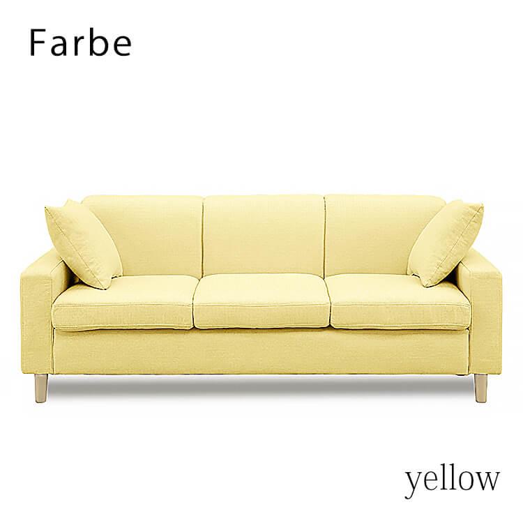 店内商品ポイント10倍 ソファ sofa 3人掛 3P イエロー リビング 布地 布張り クッション付 ファブリック シンプル ナチュラル farbe ファーブ 【送料無料】