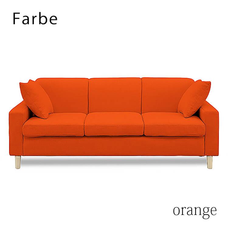 店内商品ポイント8倍 ソファ sofa 3人掛 3P オレンジ リビング 布地 布張り クッション付 ファブリック シンプル ナチュラル farbe ファーブ 【送料無料】