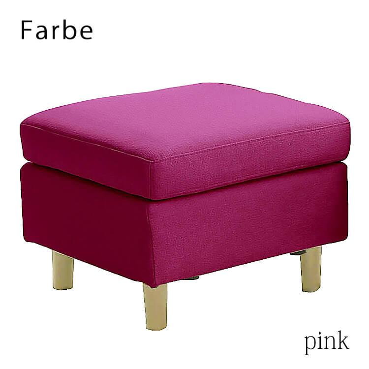 カラー豊富なシンプルファブリックスツール 店内商品ポイント10倍 驚きの値段 スツール stool 1人掛 1P ピンク リビング ナチュラル 布張りファブリック 布地 farbe 激安セール ファーブ シンプル 送料無料