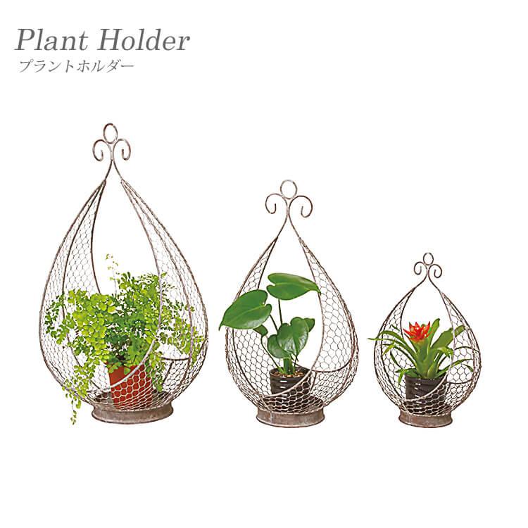 プラントホルダー3個セット ※花は含まれません 鉄製 ガーデニング ガーデン 庭