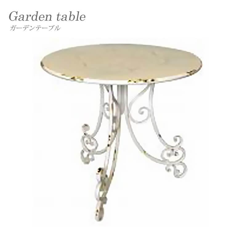 店内商品ポイント18倍 テーブル ガーデンテーブル table ホワイト アンティーク アイアン 鉄製 ガーデン 庭 シャビー おしゃれ 81802 【送料無料】