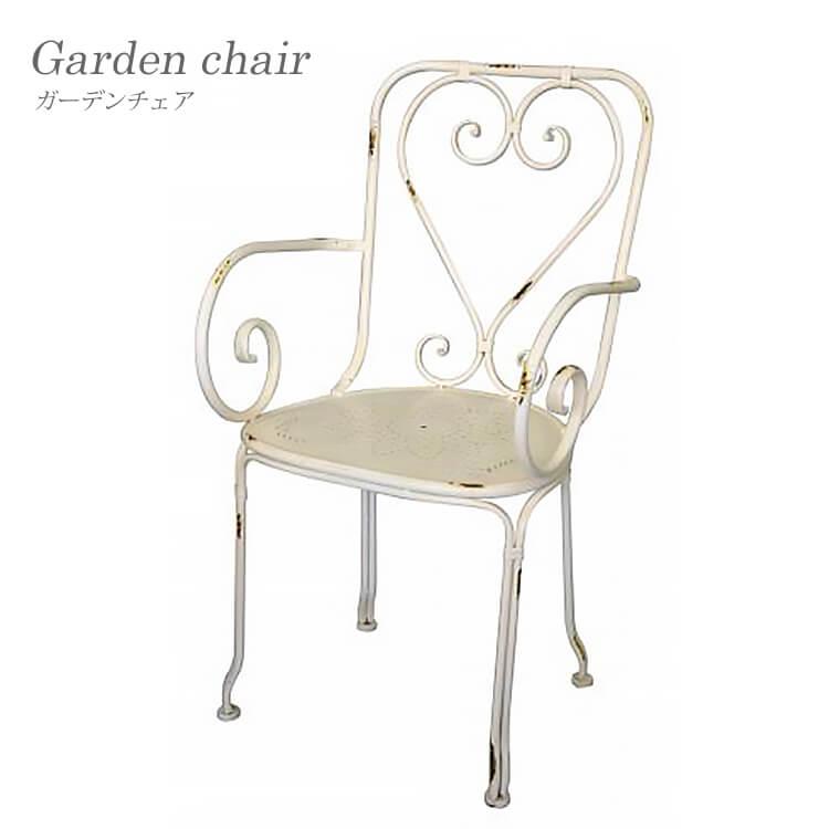店内商品ポイント18倍 チェア ガーデンチェア chair ホワイト アンティーク アイアン 鉄製 ガーデン 庭 シャビー おしゃれ 81803 【送料無料】