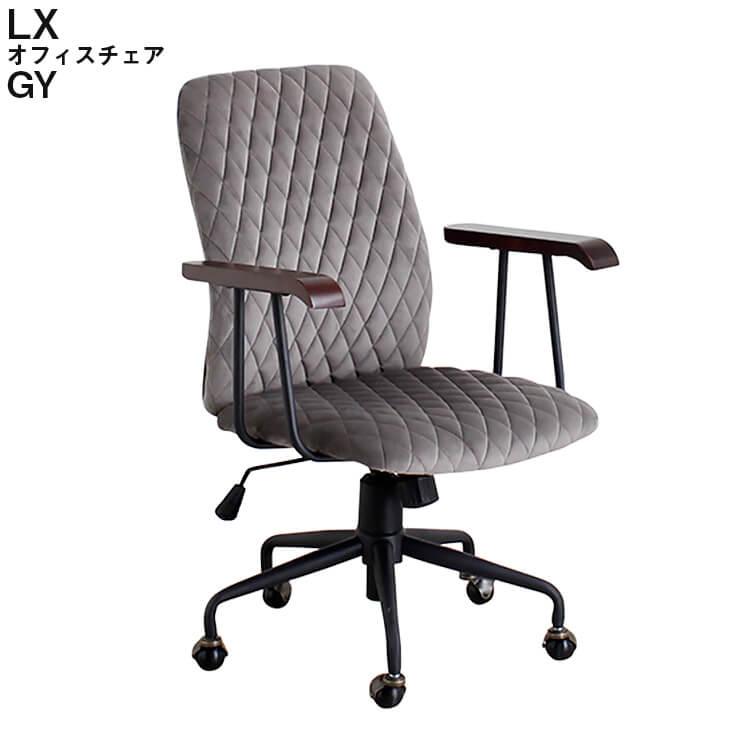 オフィスチェア GY 昇降式 回転式 組立 チェア 椅子 シンプル モダン 東馬 TOHMA マラソン期間中店内商品ポイント最大20倍 オフィスチェア ラックス LX グレー GY 椅子 ルームチェア オフィスチェア デスクチェア シンプル モダン 昇降式 回転式 組立 リモートワーク 東馬 送料無料