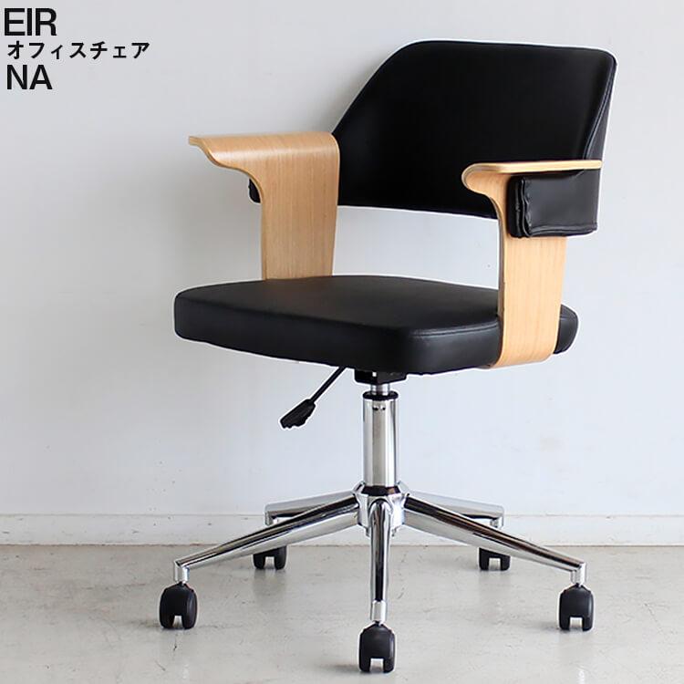 店内商品ポイント10倍 オフィスチェア エイル EIR NA 椅子 ルームチェア オフィスチェア デスクチェア シンプル モダン 昇降式 回転式 組立 東馬 TOHMA 在宅 テレワーク 【送料無料】