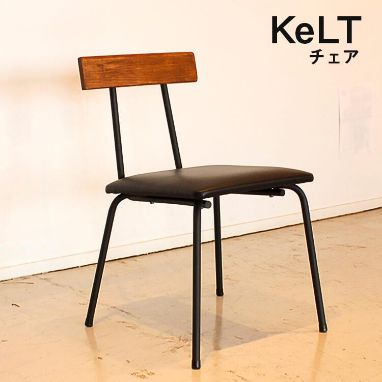 店内商品ポイント10倍 チェア 2脚セットケルト KeLT Chair リビング ダイニング イス 椅子 木製 天然木 スチール オイル 西海岸風 在宅 テレワーク 【送料無料】