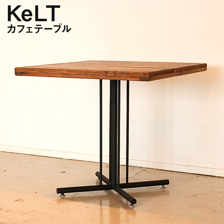 【送料無料】カフェテーブルケルト/KeLT Cafe Table(リビング ダイニング 木製 天然木 スチール オイル 西海岸風) ポイント5倍