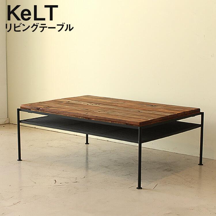 店内商品ポイント8倍 リビングテーブルケルト KeLT Table センター 木製 天然木 スチール オイル 西海岸風 【送料無料】