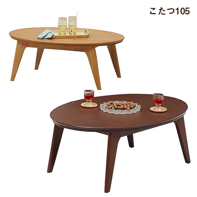 10日ポイント8倍 【送料無料】105幅楕円形 こたつ コタツ 炬燵 木製 ブラウン ナチュラル