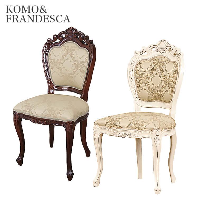 25日ポイント8倍 【送料無料】肘無チェア51幅 リビング 椅子 木製 ブラウン ホワイト