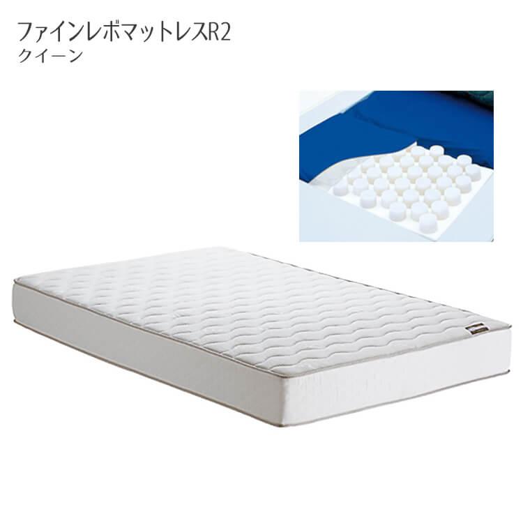 【送料無料】アイシン精機のFINE REVO ファインレボマットレスR2/クイーン(寝具 ベッドマット ASLEEP)※受注生産 ポイント5倍