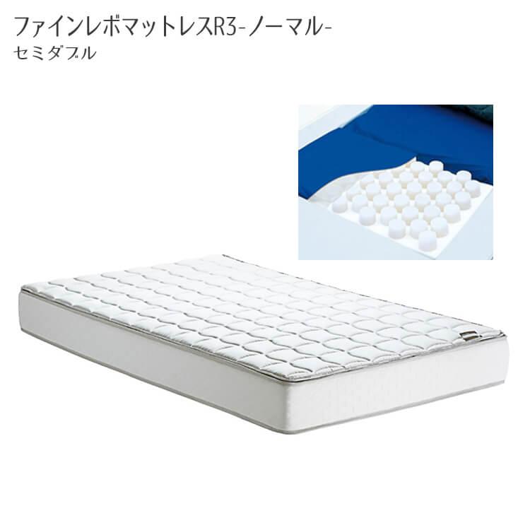 【送料無料】アイシン精機のFINE REVO ファインレボマットレスR3/セミダブル(寝具 ベッドマット ASLEEP)※受注生産 ポイント5倍