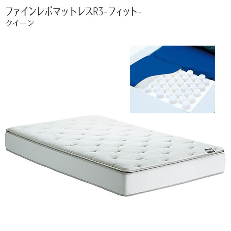 【送料無料】アイシン精機のFINE REVO ファインレボマットレスR3 フィット/クイーン(ふんわり生地 寝具 ベッドマット ASLEEP)※受注生産 ポイント5倍