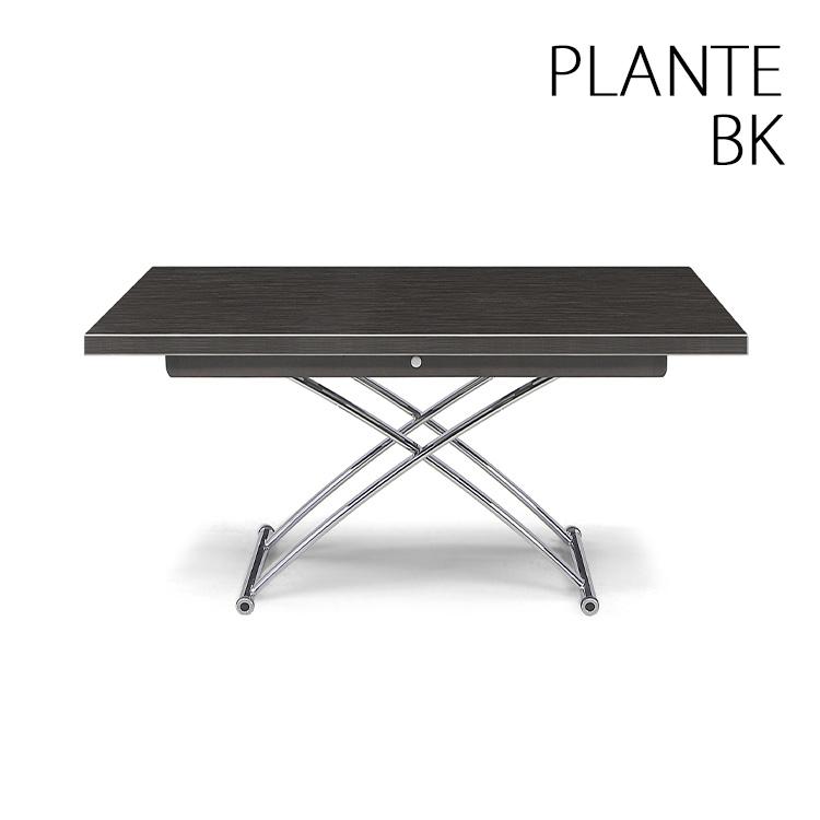 【送料無料】テーブル 昇降 リフティング メタルフレーム 高さ調整 36~72cm リビング 天然木 UV 光沢 プラント シギヤマ BR WH BK 木曜ポイント5倍