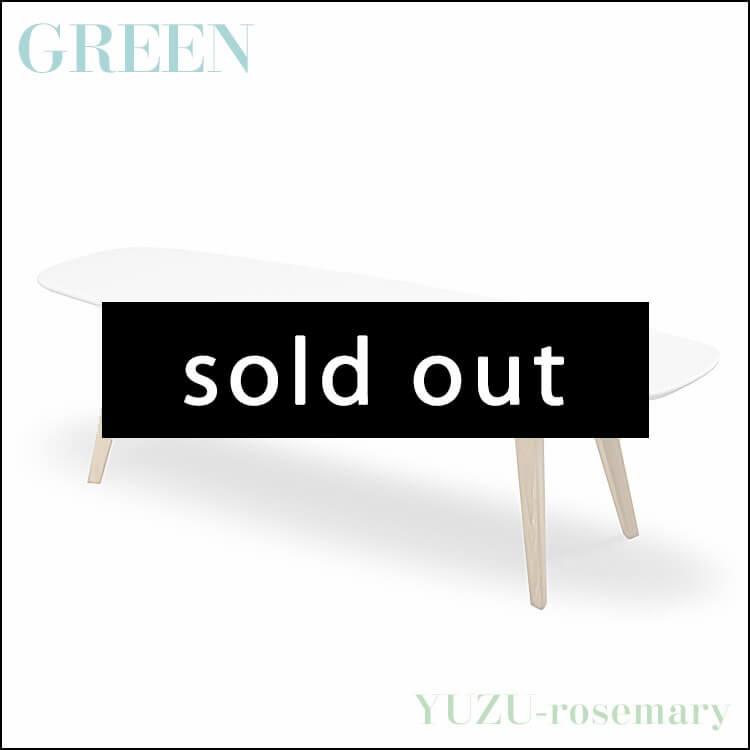【送料無料】GREEN YUZU/rosemary コーヒーテーブル 135 オーク YR-016 リビング センター セラウッド塗装 グリーン ユズ ローズマリー