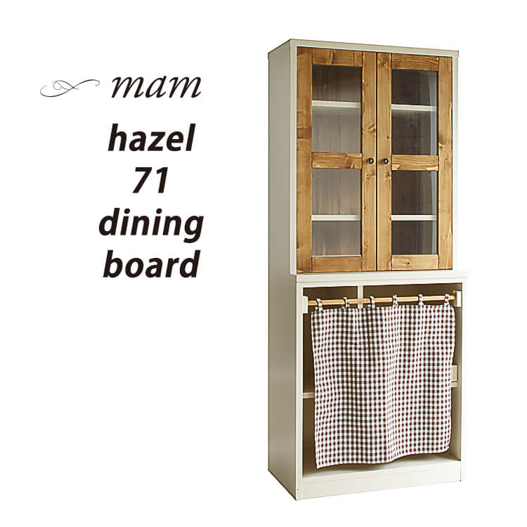 ☆It Is With A Present! Mam Mamushi Leeds Hazel Hazel Dining Board Cupboard  W71 ...