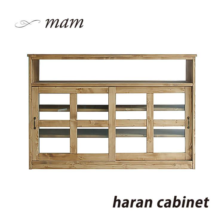 【送料無料】 プレゼント付!mamマムシリーズ ハラン haran キャビネット 引き戸 (食器棚 ダイニングボード 収納 無垢材 木目 ナチュラル 家具 フレンチスタイル カントリー) ポイント5倍