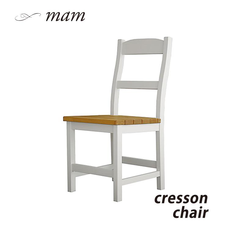 【送料無料】mam マムシリーズクレソン cresson ダイニングチェア 食卓椅子(木目 無垢材 レトロ クラシック 定番 白い家具 フレンチスタイル カントリー) ポイント5倍