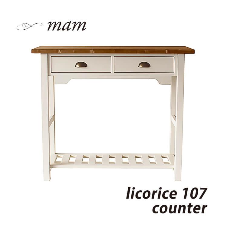 【送料無料】 プレゼント付!mamマムシリーズリコリス licorice カウンターテーブル107cm W107(仕切り 木目 無垢材 ナチュラル レトロ 白い家具 フレンチスタイル カントリー) ポイント5倍