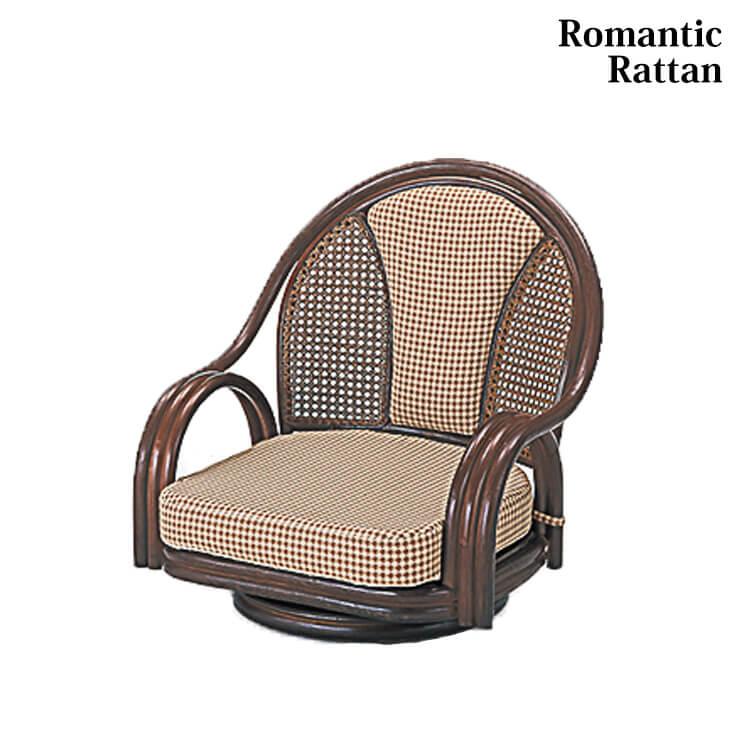 籐回転座椅子(ロータイプ) (1人掛 肘付 アームチェア ラタン) ポイント5倍