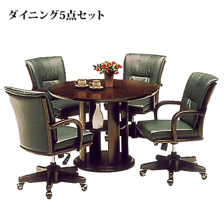 10日ポイント8倍 【送料無料】ダイニング5点セット/円卓テーブル径105 食卓 木製 PVC チェア 椅子 丸 ホワイト ダーク