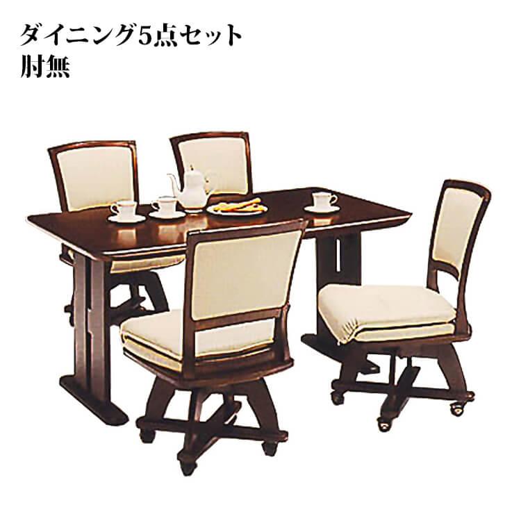 10日ポイント8倍 【送料無料】ダイニング5点セット/テーブル幅150 食卓 木製 PVC 肘無チェア 椅子 ダークブラウン アイボリー
