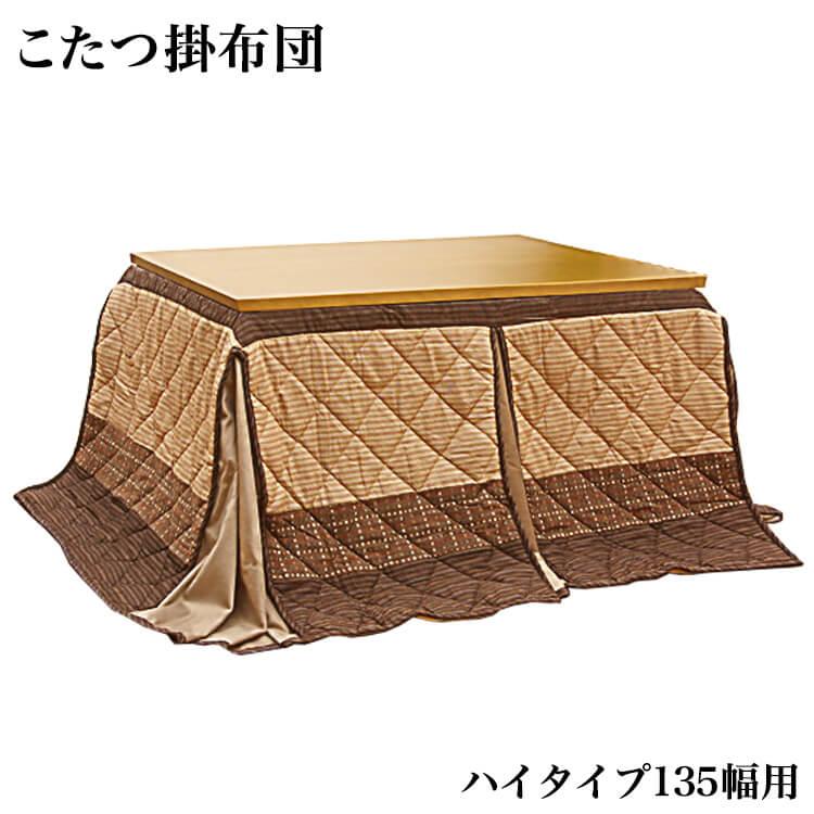 10日ポイント8倍 【送料無料】こたつ用布団 ハイタイプ ※W135×90高脚用※本商品は布団のみです