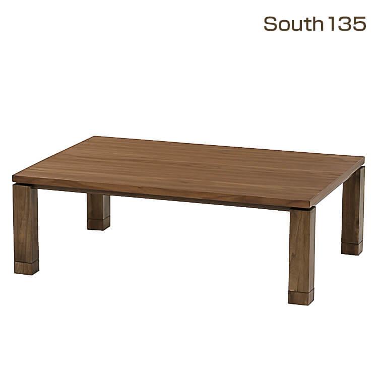 10日ポイント8倍 こたつ こたつ台 こたつテーブル 135幅 継脚付 コタツ 炬燵 木製 サウス 【送料無料】