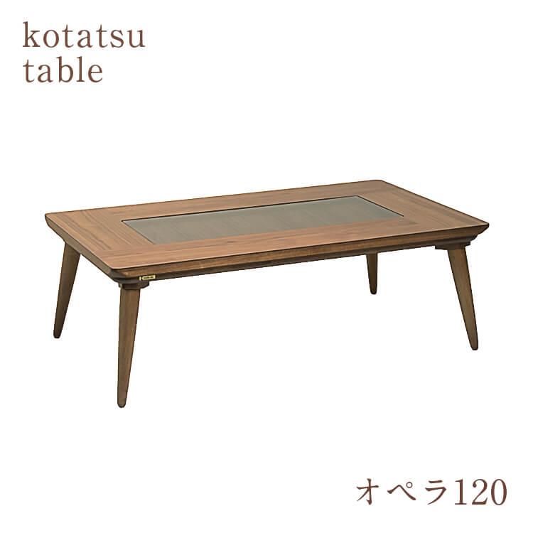 10日ポイント8倍 在庫少要確認 【送料無料】120幅こたつテーブル コタツ 炬燵 木製 暖卓 ヒーター リビングテーブル