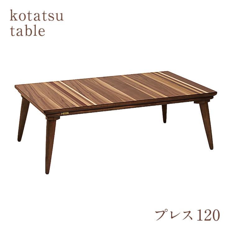 10日ポイント8倍 【送料無料】こたつテーブル 120幅 こたつ台 コタツ 炬燵 木製 table グラデーション ナチュラル BR WH プレス