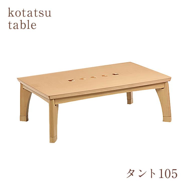 【送料無料】120幅こたつテーブル(コタツ 炬燵 木製 継脚付 暖卓 ヒーター リビングテーブル ) 木曜ポイント5倍