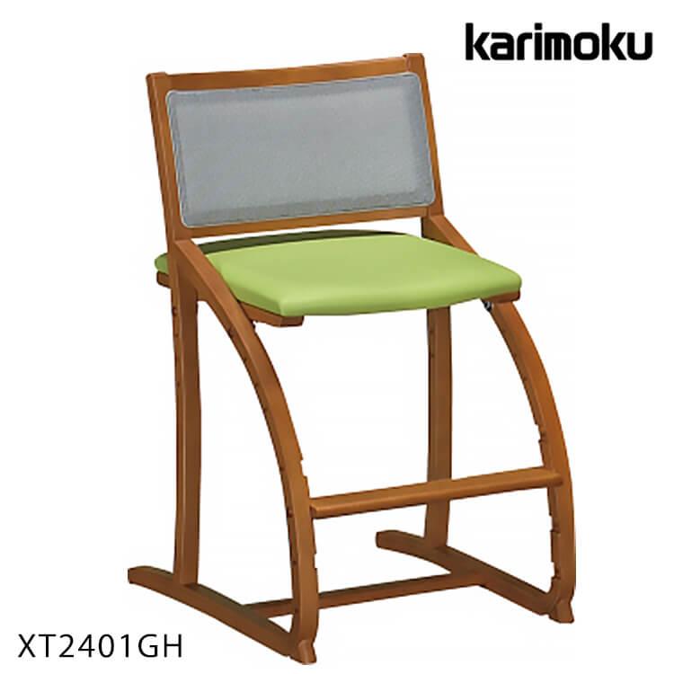店内商品ポイント8倍 カリモク チェア 椅子 デスクチェア 学習机用 サポート 木製 椅子 シンプル クレシェ XT2401GH 【送料無料】