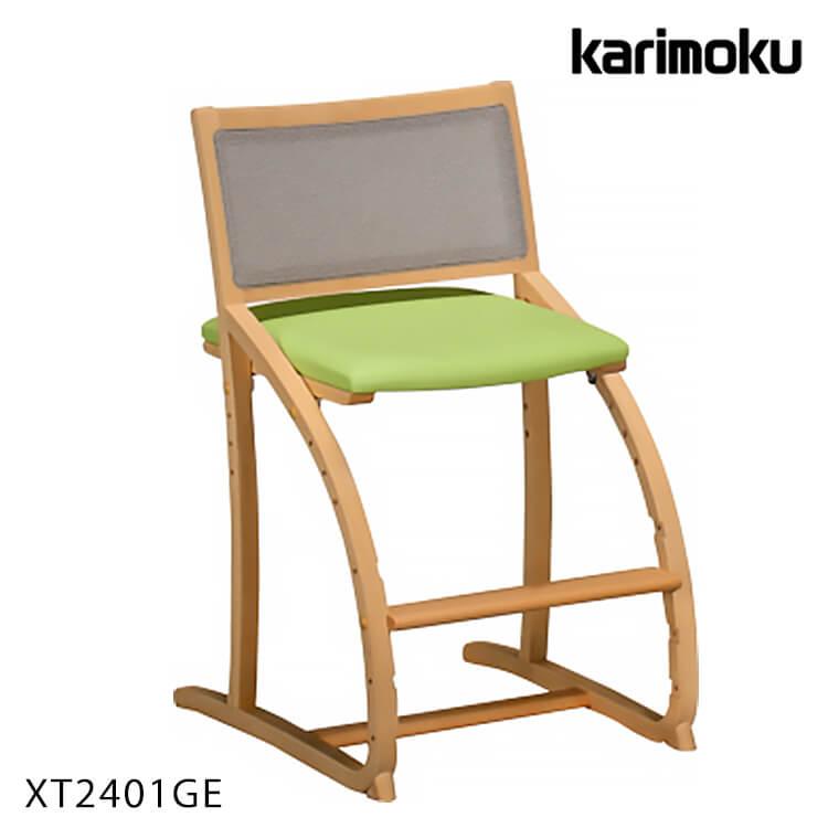 店内商品ポイント10倍 カリモク チェア 椅子 デスクチェア 学習机用 サポート 木製 椅子 シンプル クレシェ XT2401GE 在宅 テレワーク 【送料無料】