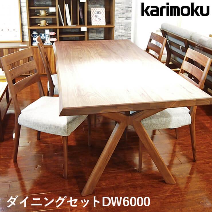 【送料無料】ダイニングテーブル 5点セット 幅180 table ウォールナット色 食堂椅子 DW6000 カリモク karimoku ポイント5倍