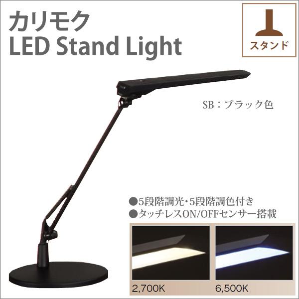 【送料無料】カリモク学習机用LEDスタンドライト/スタンド式 KS0170SBブラック(照明 デスクライト 面発光 タッチレスON/OFFセンサー 5段階調光&調色) ポイント5倍