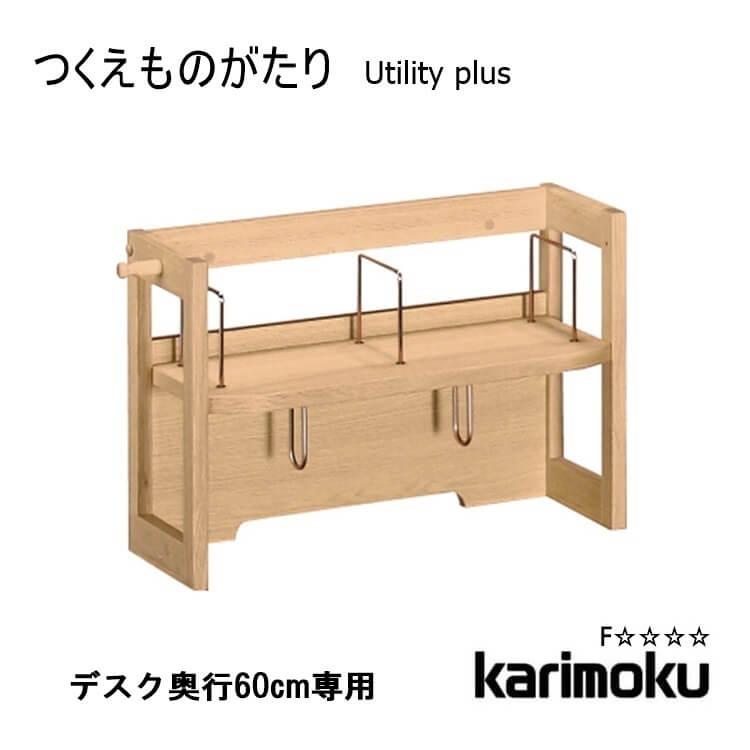 【送料無料】カリモク ブックスタンド ユーティリティプラス AS0406(utility plus ラック 書棚 上置 収納 木製 オーク) ポイント5倍