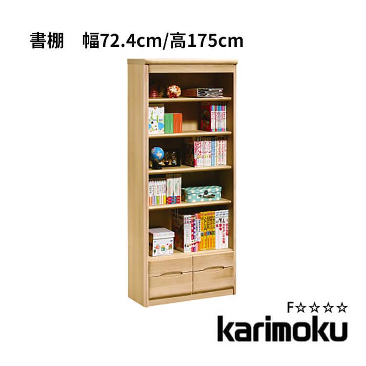 【送料無料】カリモク 書棚 HT2365(Utility シェルフ オーク 木製) ポイント5倍