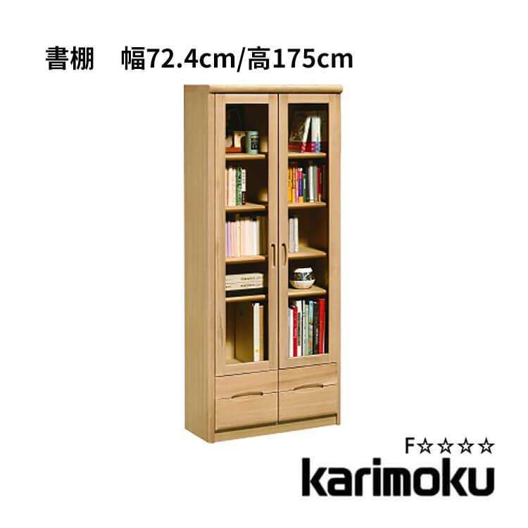 【送料無料】カリモク 書棚 HT2380(Utility シェルフ オーク 木製) ポイント5倍